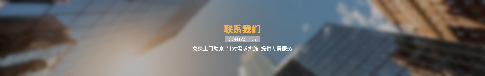 联系我们-免费上门勘察,针对需求实施,提供专属服务