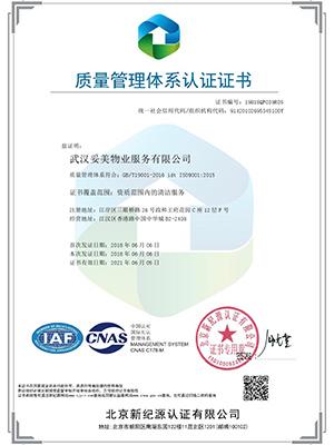 质量管理体系ISO9001认证证书