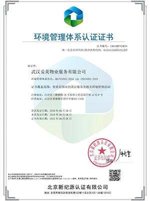 环境管理体系ISO14001认证证书