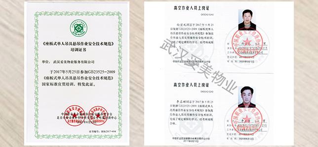 保险及高空作业证