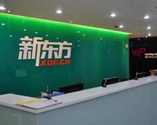 新东方培训学校日常保洁托管项目